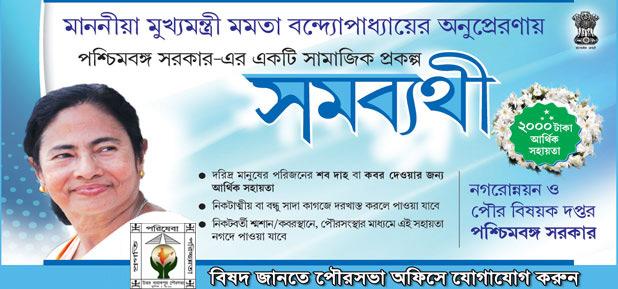 Samabathi